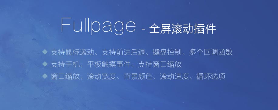 全屏视觉差滚动插件-FullPage