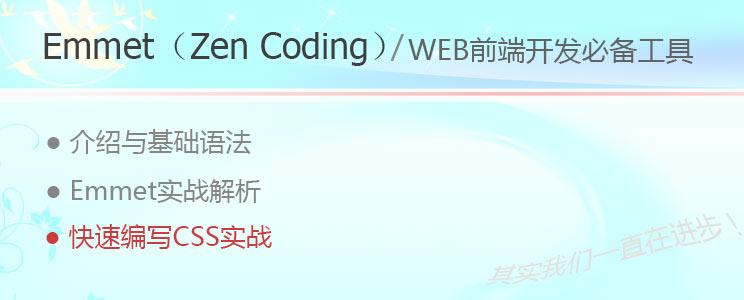 【web前端工具Emmet教程】快速编写CSS实战