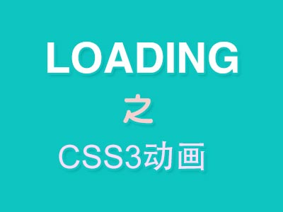 【<span class='schwords'>CSS3</span>】Loading加载动画大荟萃