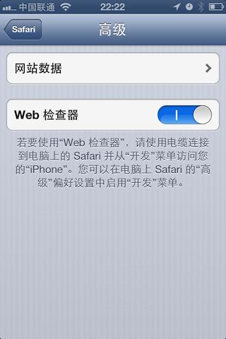 在Mac/PC上远程调试iPhone/iPad上的网页