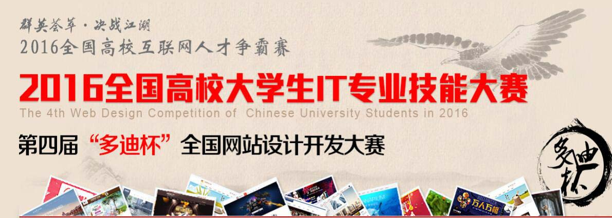 """2016第四届""""多迪杯""""全国大学生网站设计开发大赛"""