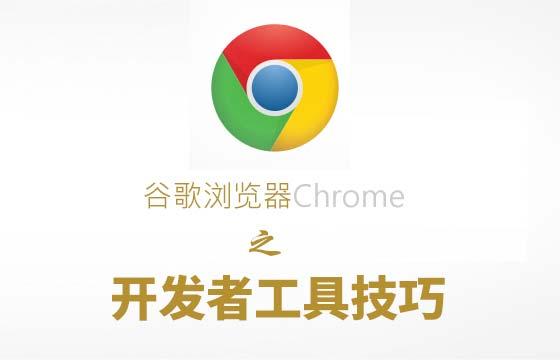 """【续】关于""""Chrome开发者工具""""那些事儿"""