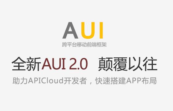 组件 - 跨平台移动前端框架AUI 2.0