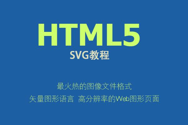 如何在HTML5 SVG上绘制三次贝塞尔曲线