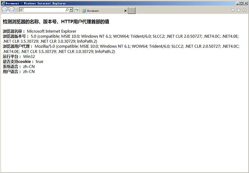 IE10浏览器中navigator对象属性