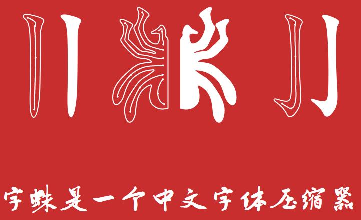Font-Spider(字蛛) - 实现中文WebFont不再是梦