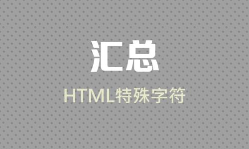 【收藏】网页中HTML特殊字符汇总