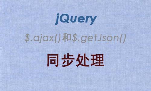 基于jQuery得$.ajax()和$.getJson()同步处理