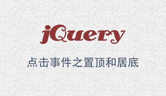 基于jQuery点击事件之置顶和居底功能