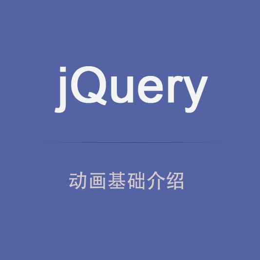 重拾jQuery动画之基础