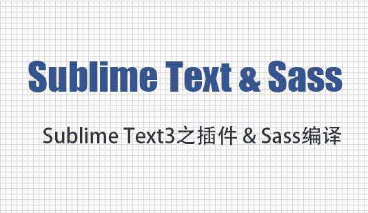 Sublime Text3之插件应用以及sass编译
