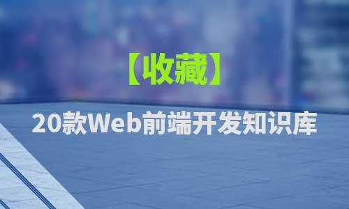 【收藏】20款Web前端开发知识库
