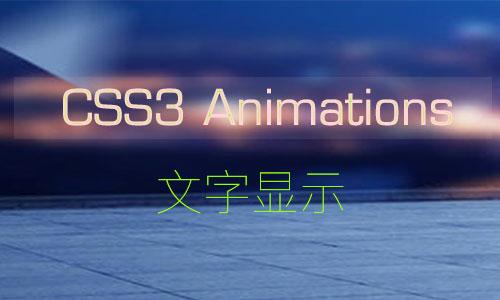 聊聊CSS3 Animation之文字显示的效果