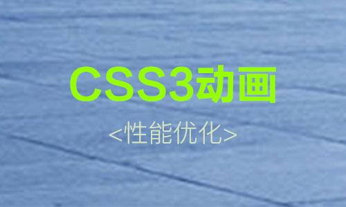 关于H5页面中<span class='schwords'>CSS3</span>动画的性能优化