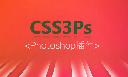 见证奇迹:在Photoshop中一键生成<span class='schwords'>CSS3</span>代码!