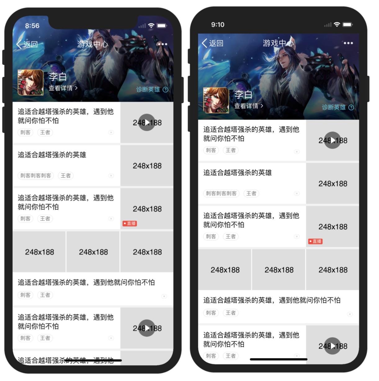 iPhone X的出现给H5页面带来技术革新