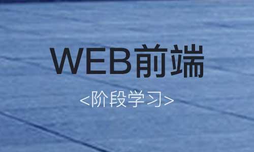 【分享】Web前端开发分阶段的学习过程