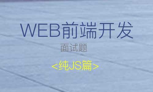 收集一些<span class='schwords'>Web前端</span>开发的JS面试题【第三部分】