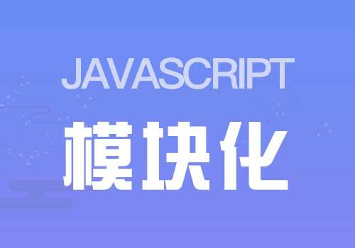 揭开JS模块化神秘的面纱