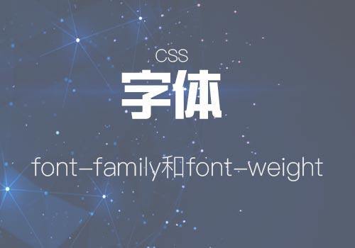 浅谈下页面中字体设置(font-family)和粗细(font-weight)问题