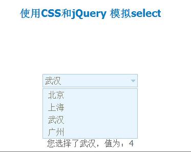使用CSS和<span class='schwords'>jQuery</span>模拟select并附提交后取得数据
