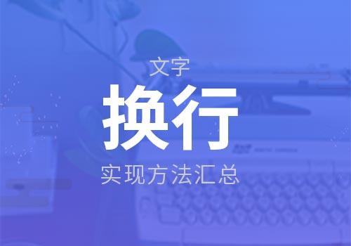 关于HTML中文字换行的一些事
