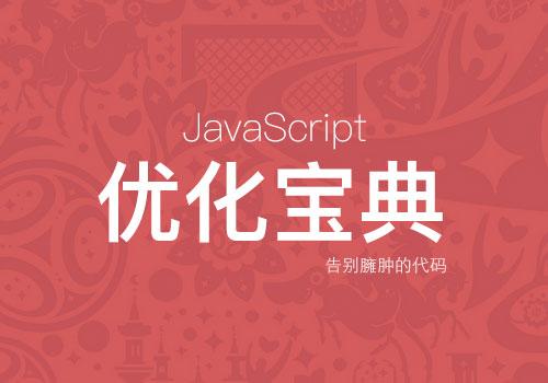 那些年我们未曾用过的JavaScript优化宝典