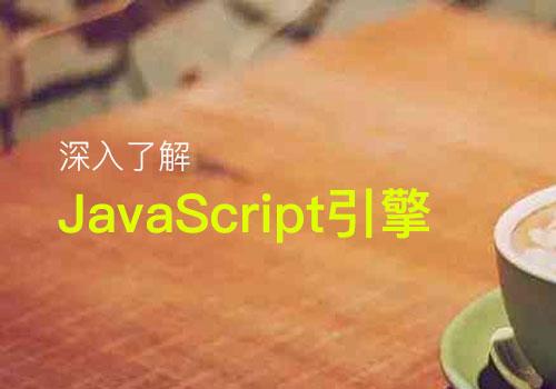 浅析JavaScript引擎工作流程和原理