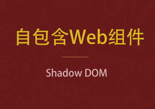 了解和学习自包含的Web组件(Shadow DOM)