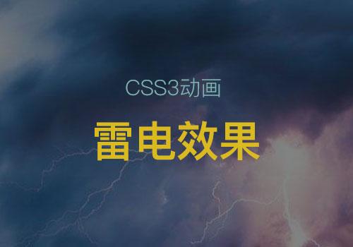分享一个用<span class='schwords'>CSS3</span>做的雨天雷电动画特效