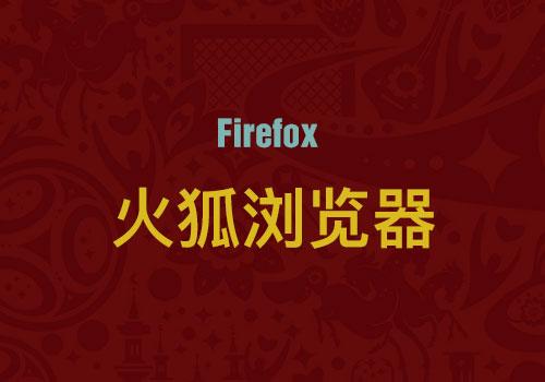 谈谈火狐(firefox)浏览器打开速度慢和链接不安全问题