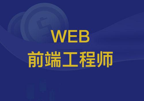 用什么标准来衡量优秀Web前端工程师呢?