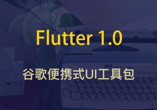 简单了解下Flutter开发者工具Dart DevTools