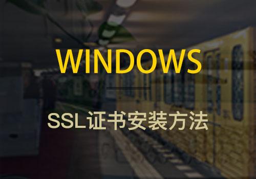 如何在windows服务器上完成安装SSL证书以及HTTPS配置