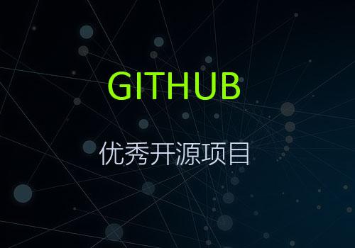 GitHub上近期10款最热门的Web开发项目
