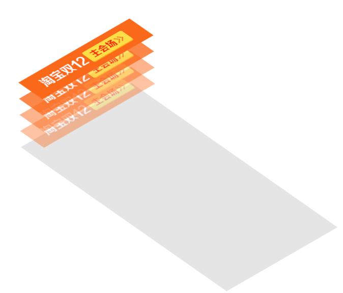 CSS3:实现三维空间的叠加效果
