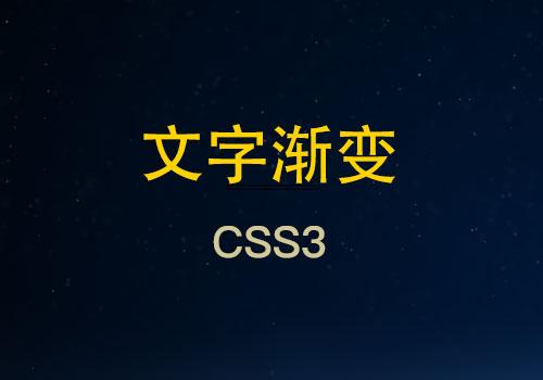 如何用CSS3给文字添加渐变