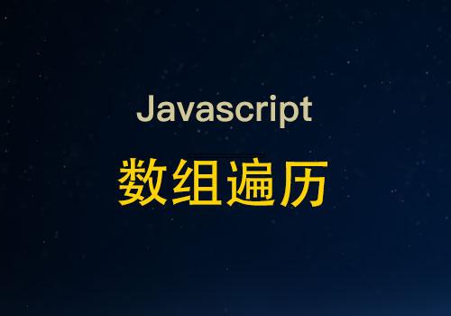 分享几种原生JS数组遍历的方法和应用
