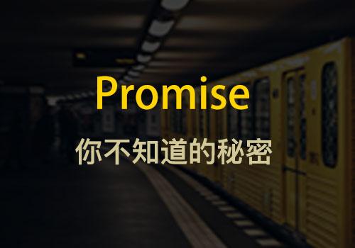 你不知道的秘密:JS之promise应用汇总
