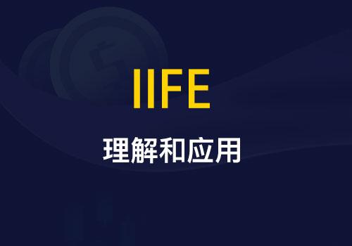 """初识不知其(IIFE)中意,再识已是其(IIFE)中""""神"""""""