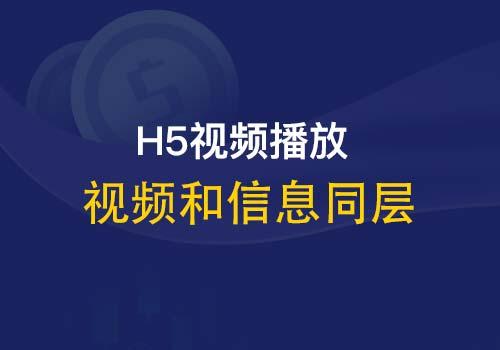 探讨下关于H5中video&audio和信息层同层问题的处理方法