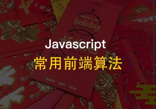 您是否已经熟练掌握了这些常用的前端(javascript)算法?
