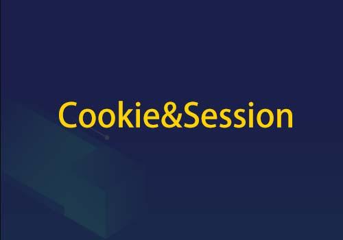 对于Cookie和Session的区别和应用,您有什么看法?