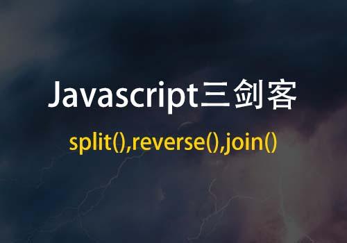 """玩转数组中元素""""分分合合、颠倒是非""""之Javascript三剑客"""