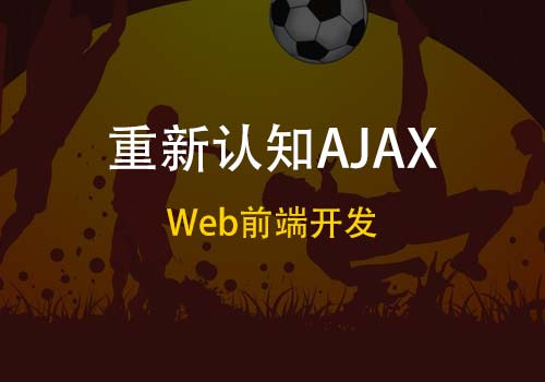 Web前端开发:从浅入深逐步了解AJAX的来龙去脉