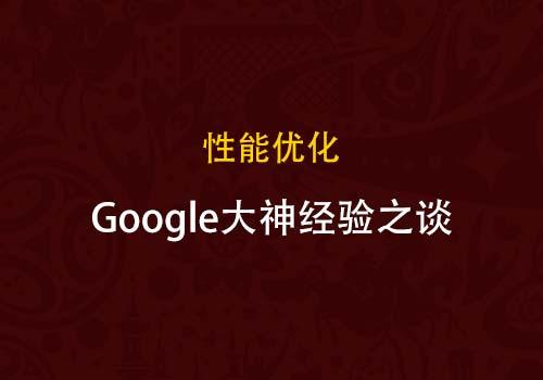 Google <span class='schwords'>Web前端</span>大神教你如何优化Javascript性能
