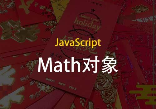 详细了解下跟数学相关的JavaScript之Math对象