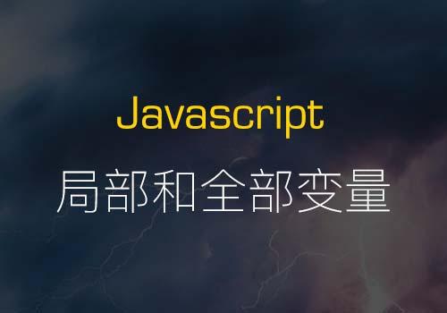 用实例解析javascript中全局变量和局部变量的基础和应用