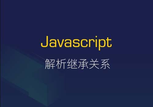 浅析5种Javascript继承关系的应用