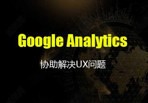 Google Analytics(分析)如何协助解决UX问题